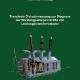 Transiente Öldruckmessung zur Diagnose der Wicklungseinspannkräfte von Leistungstransformatoren-0